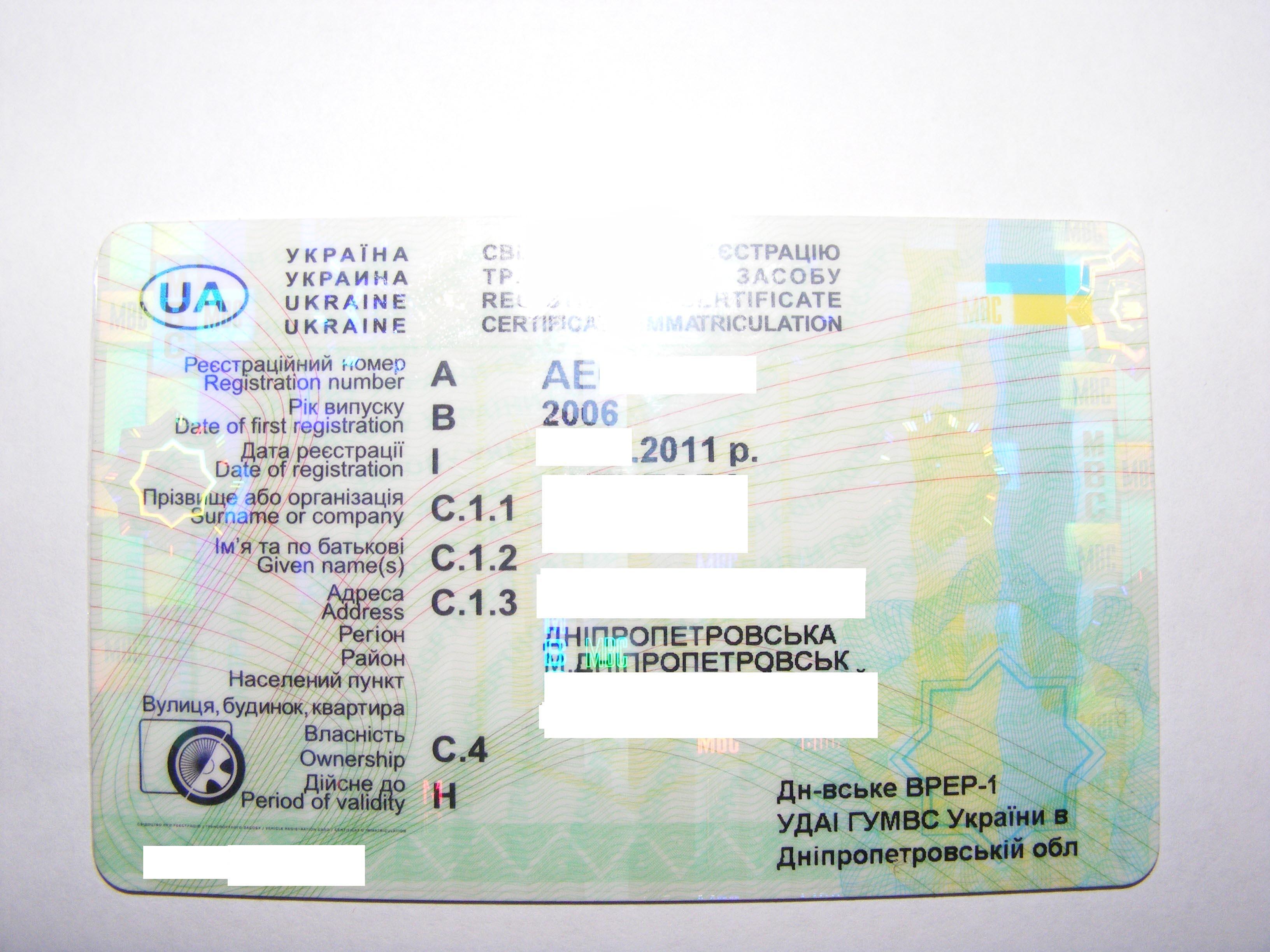 Как оформить временный техпаспорт - Автоцентр. ua 88